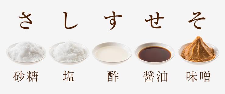 japanese seasoning ingredients, Essential Japanese Ingredients – Seasoning and Flavor